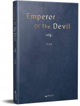 Emperor Of The Devil